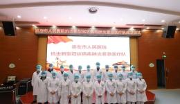 崇左市人民医院纪检监察工作简报(2020年第1期)