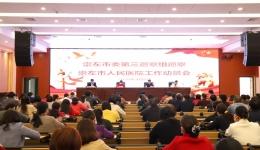 崇左市人民医院纪检监察工作简报(2020年第2期)