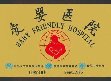 """被国家卫生部、联合国儿童基金会、世界卫生组织授予""""爱婴医院""""称号"""