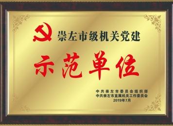 """荣获""""崇左市级机关党建示范单位"""""""
