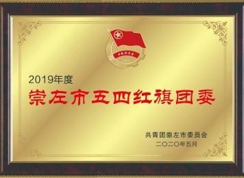 荣获2019年度崇左市五四红旗团委