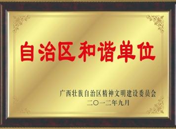 """荣获""""自治区和谐单位"""""""