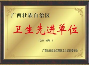荣获广西壮族自治区卫生先进单位
