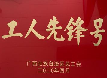 发热门诊荣获2020年广西壮族自治区工人先锋号