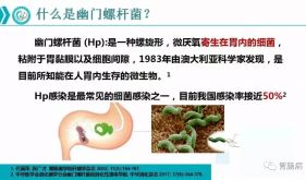 幽门螺杆菌