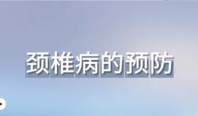 康复医学科宣教视频颈椎病的预防