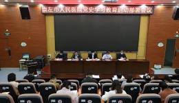 市人民医院召开党史学习教育动员暨支部规范化建设推进会