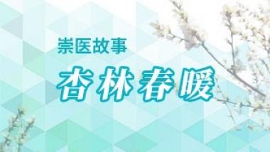 崇医故事——杏林春暖