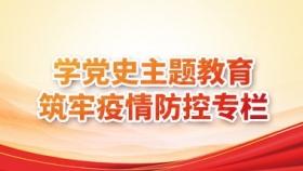 学党史主题教育筑牢疫情防控专栏