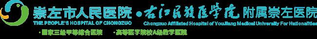 徐汉桥-专家团队-崇左市人民医院